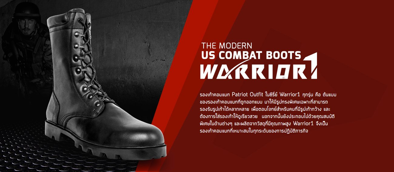 The modern us combat boots Warrior 1